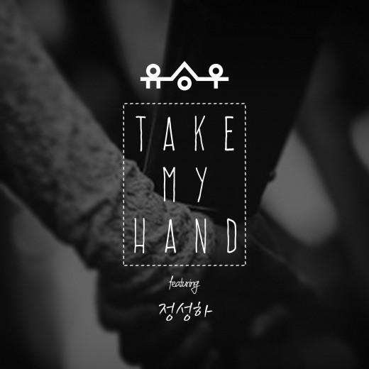 yoo seung woo take my hand