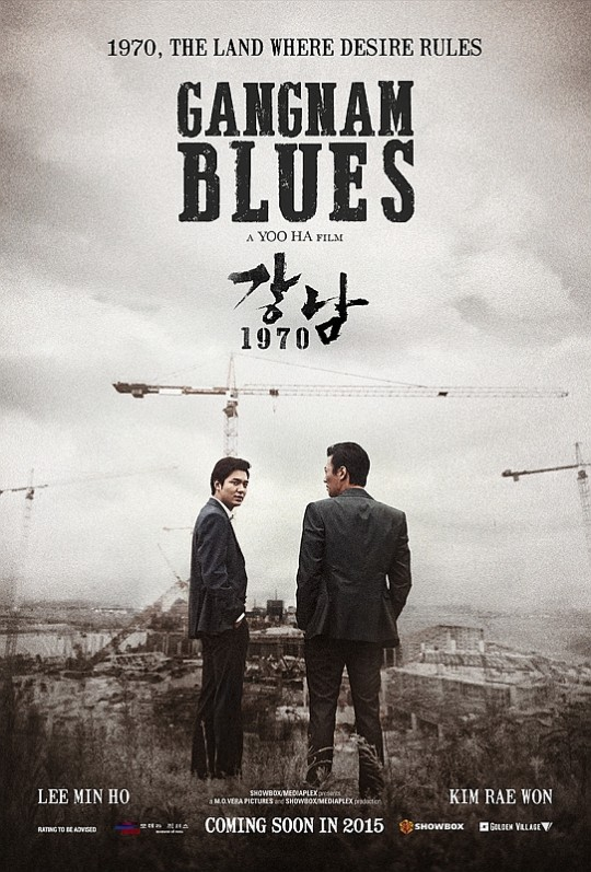 Gangnam Blues Singapore_poster