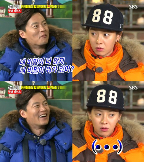 lee seo jin song ji hyo