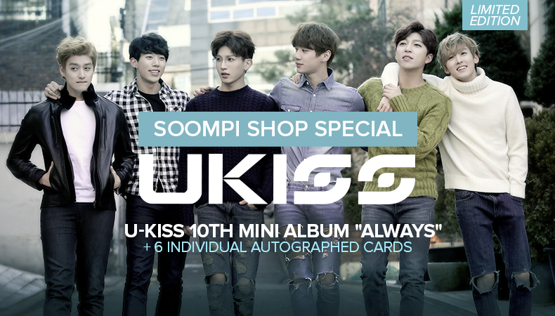 u-kiss_article-banner