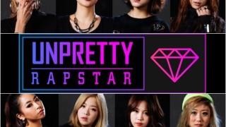 unpretty rapstar3