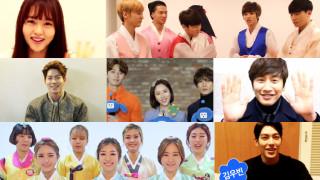 Korean Stars Give Their 2015 Video Lunar New Year Greetings