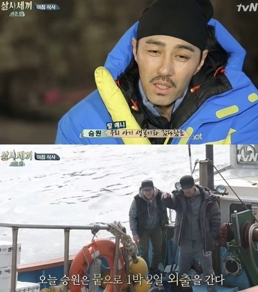 cha seung won 3 meals per day