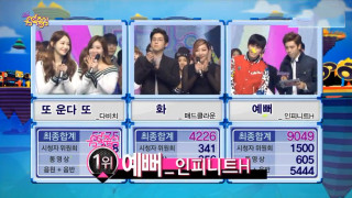 infinite H pretty music core win