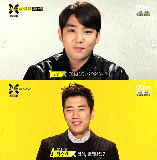 jang su won and kangin