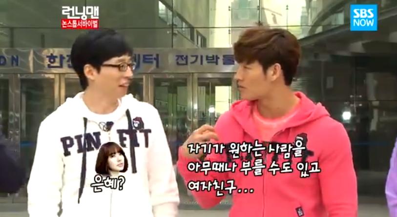running man yoon eun hye guest