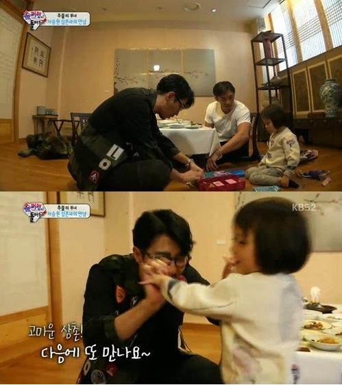 superman returns cha seung won 2
