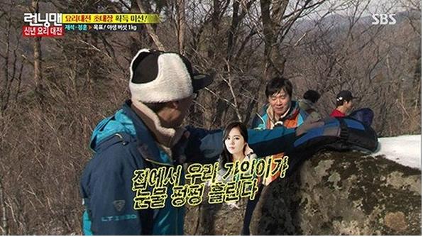 yeon jung hoon running man