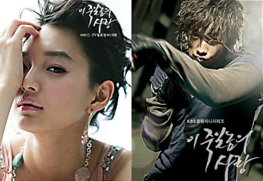 Soompi A Love to Kill Rain Shin Min Ah
