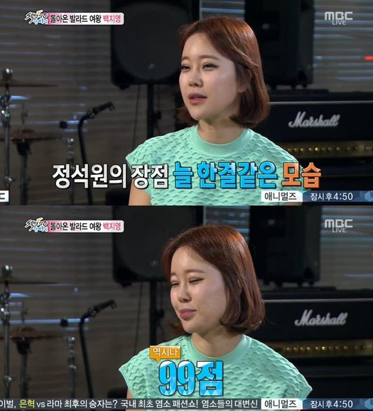 baek ji young jung suk won 2