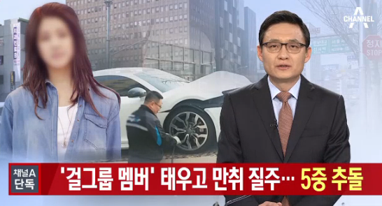 jiwon rumor car crash
