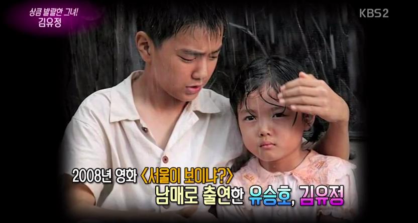 yoo seung ho kim yoo jung