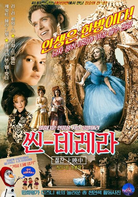 Cinderella CGV parody poster