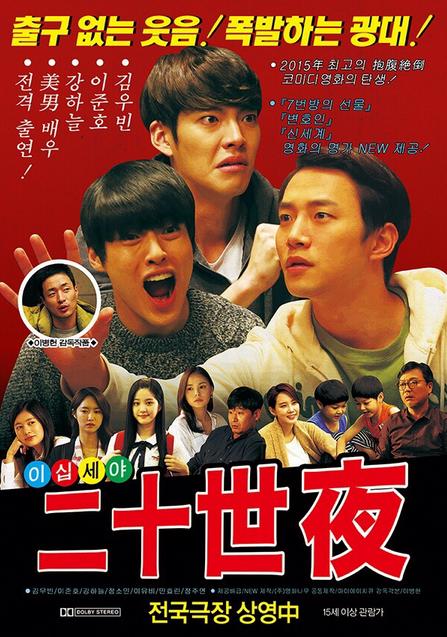 Twenty CGV parody poster soompi