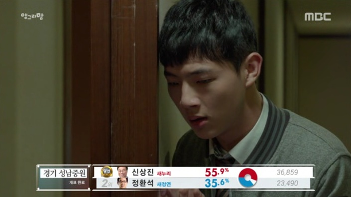 angry mom ji soo final