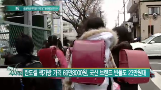backpacks south korea randoseru