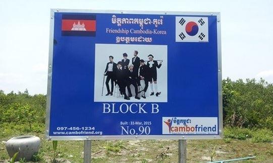 block b fan club 1