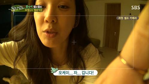 jung ryeo won healing camp 3