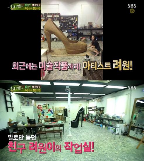 jung ryeo won healing camp 5