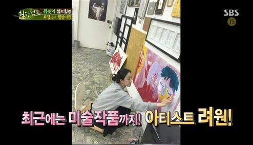 jung ryeo won healing camp 6
