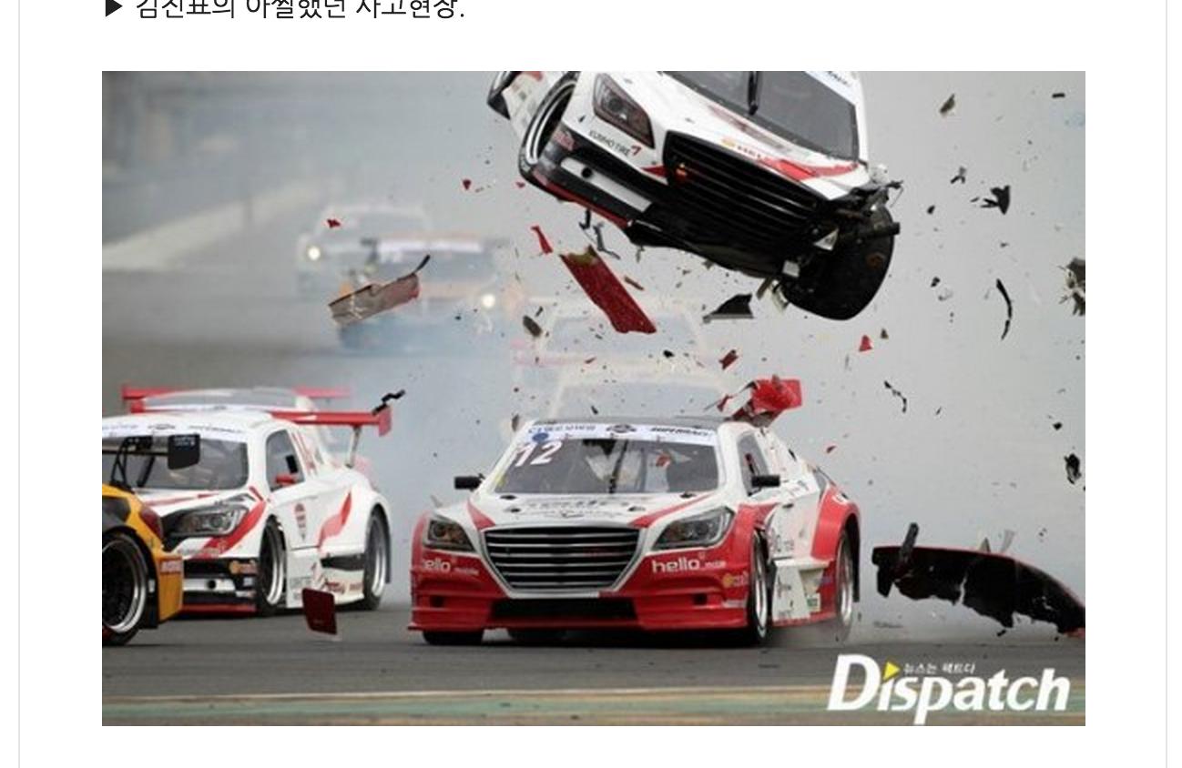 kim jin pyo crash 1