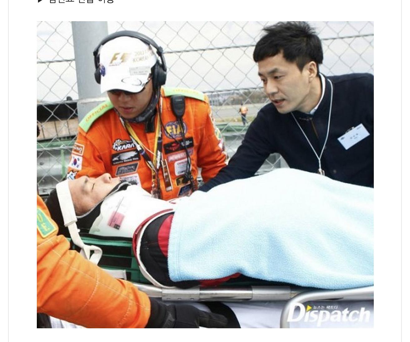 kim jin pyo crash 2