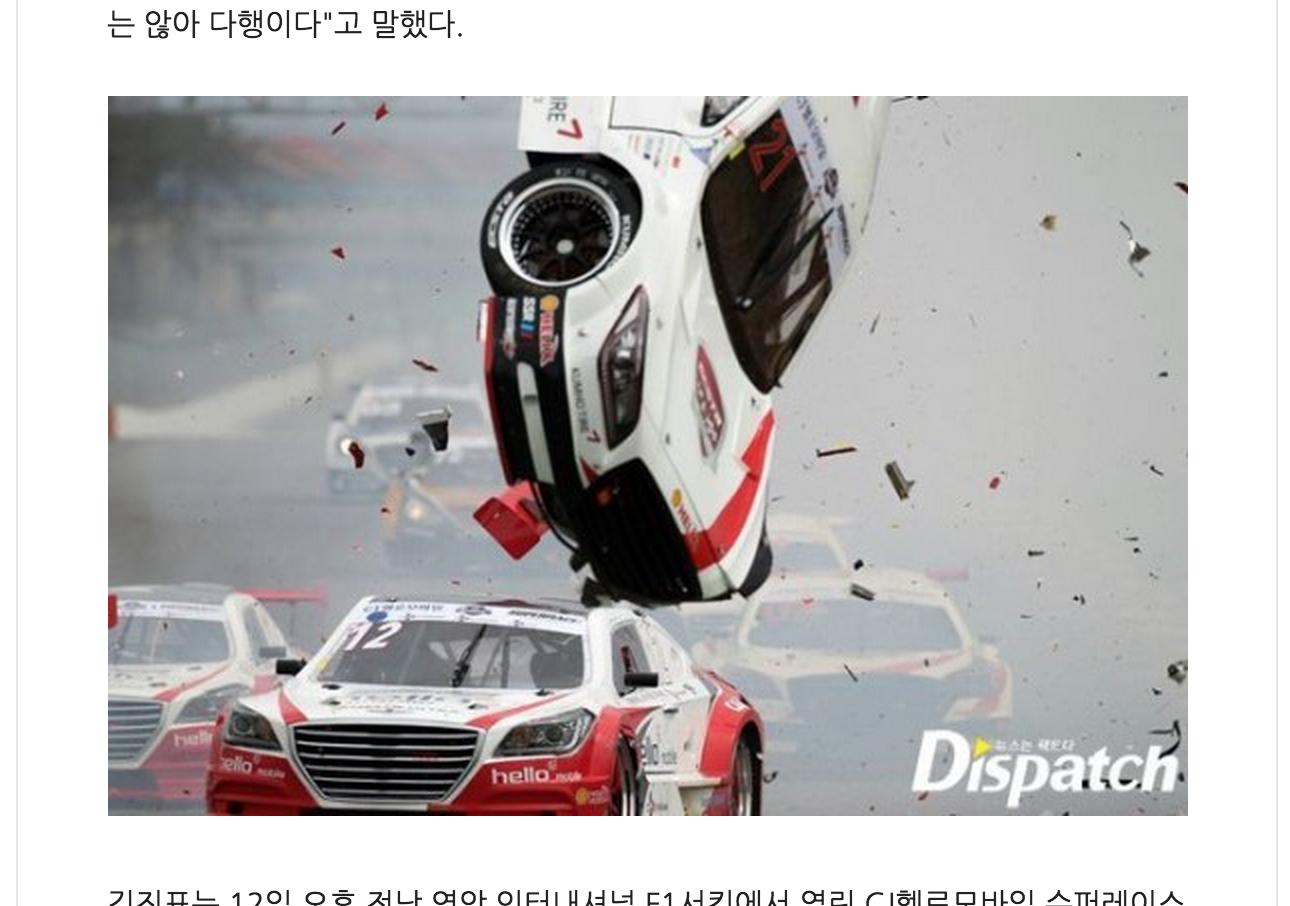 kim jin pyo crash