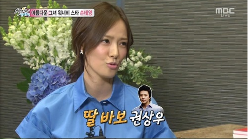 kwon sang woo daughter fool