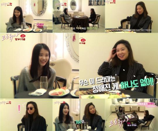 producer iu gong hyo jin