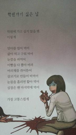 10-year-old's poem hagwon korean