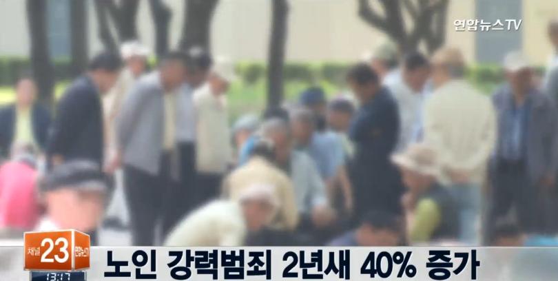 Violent Crime Rate Surges Among Korean Seniors