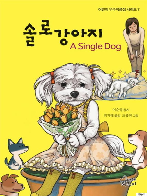 a single dog korean children's book