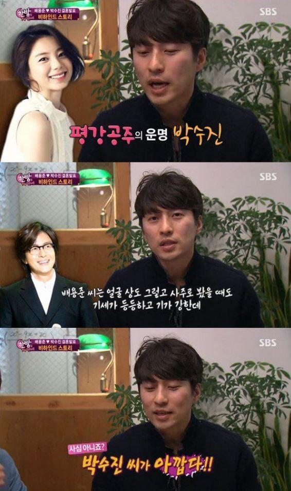 bae yong joon park soo jin 2