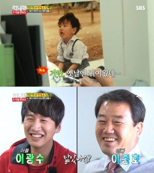 childhood lee kwang soo