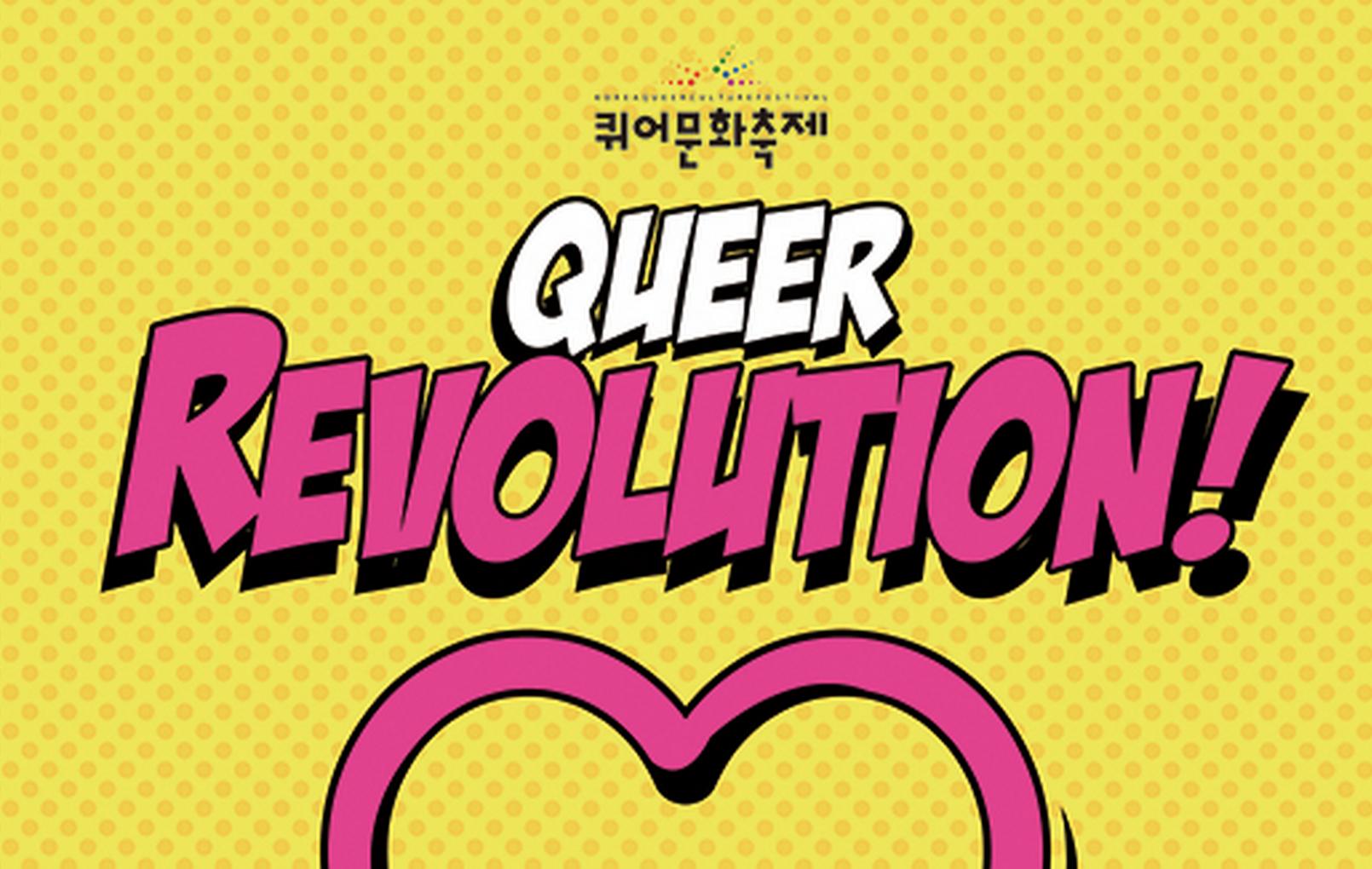 korea queer festival 2015
