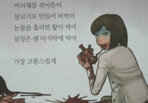 korean elementary student violent poem