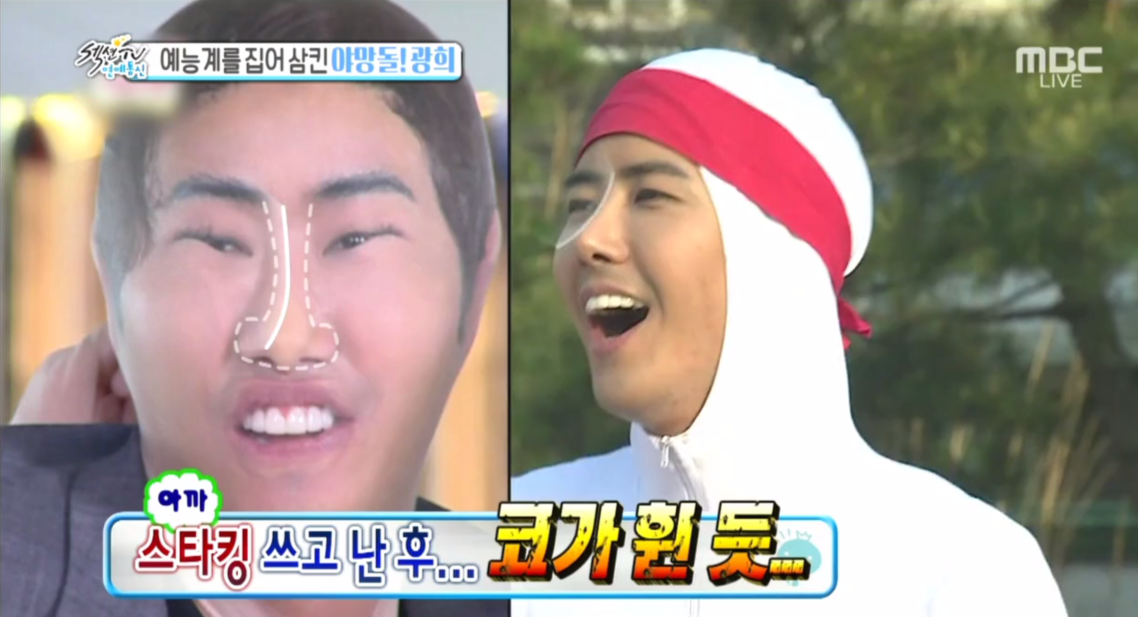 kwanghee nose infinity challenge