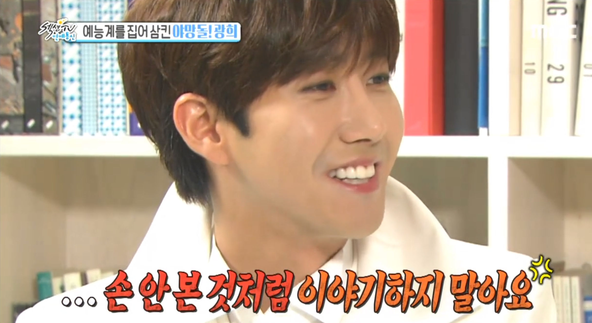 kwanghee section tv