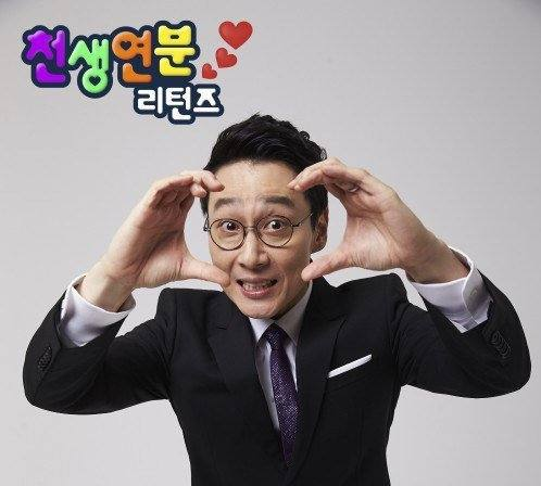 lee hwi jae match made in heaven returns