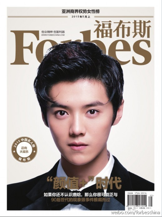 luhan forbes