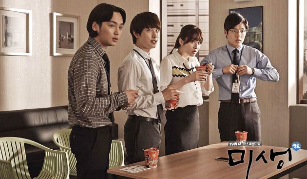misaeng workers
