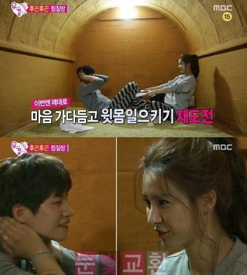 song jae rim kim so eun we got married 2