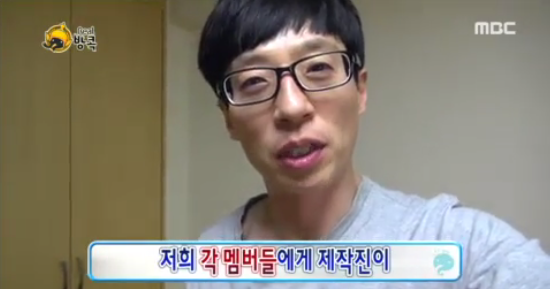 yoo jae suk infinity challenge room reveal