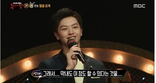 yook sung jae mask