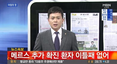 MBN news report screen capture