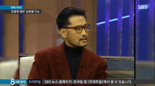 Do Shin Woo Korea's First Male Model