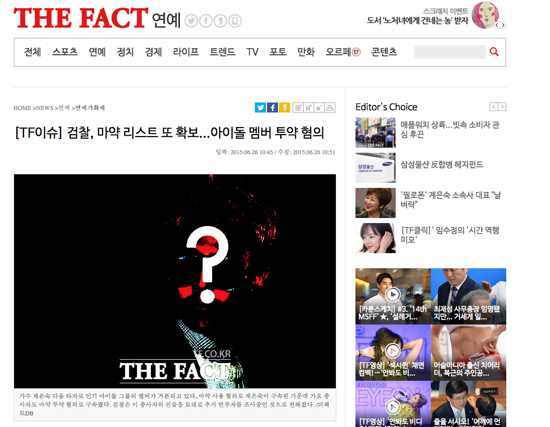 Screen capture of The Fact news article