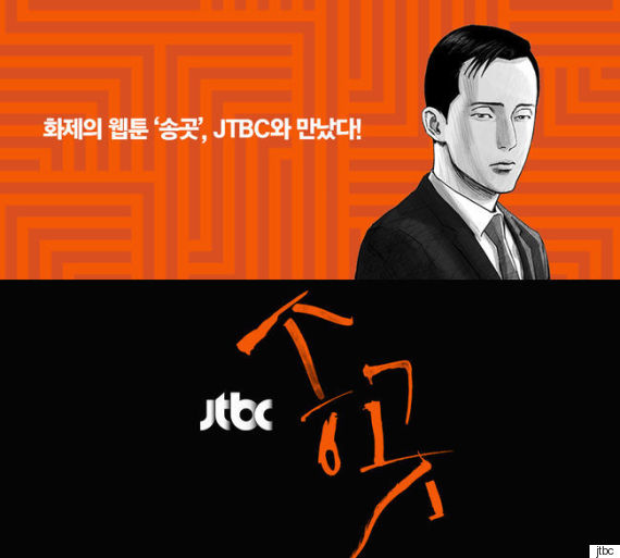 jtbc ice pick webtoon drama