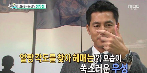 jung woo sung section interview