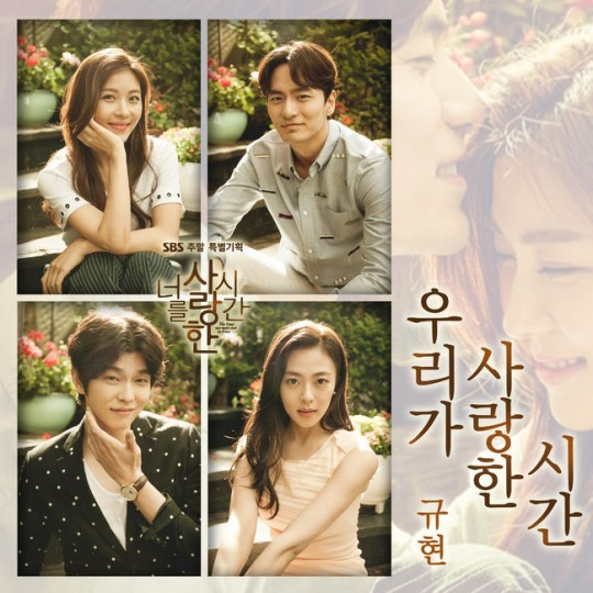 kyuhyun ost the time I loved you